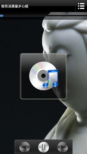 般若波羅蜜多心經 MP3