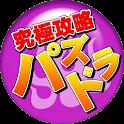 究極のパズドラアプリ★時間割・BBS・経験値計算など完全収録 icon