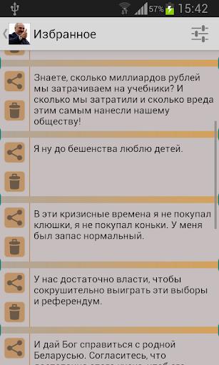 免費書籍App|Лукашенко Цитаты|阿達玩APP