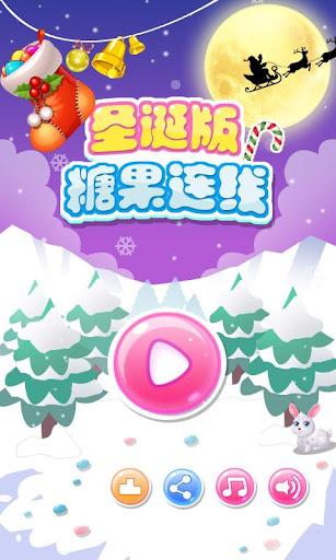 糖果连线圣诞版