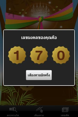Thai Lottery (Lucky Number) - screenshot