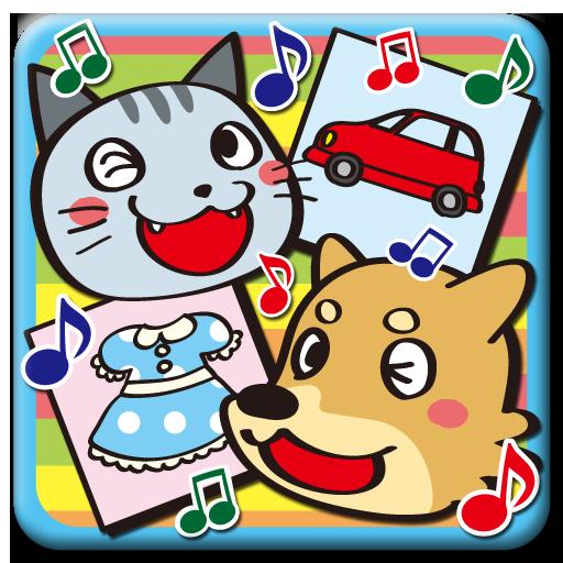 おなじものさがし【知育/幼児教育】 教育 App LOGO-APP試玩