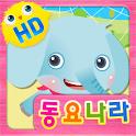 Kids Song 1편 logo