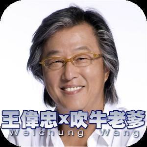 王偉忠・吹牛老爹(台灣特別版) 書籍 LOGO-玩APPs