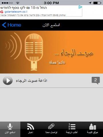 صوت الرجاء 玩娛樂App免費 玩APPs