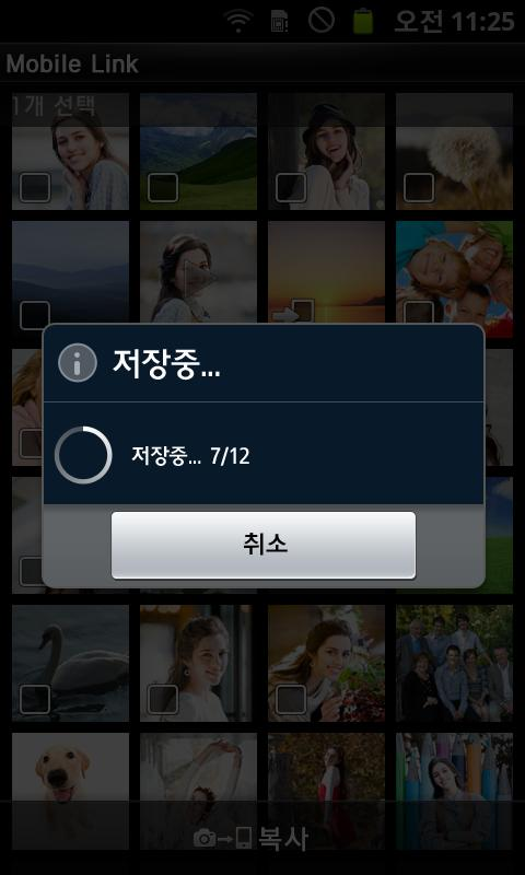 Samsung MobileLink- screenshot