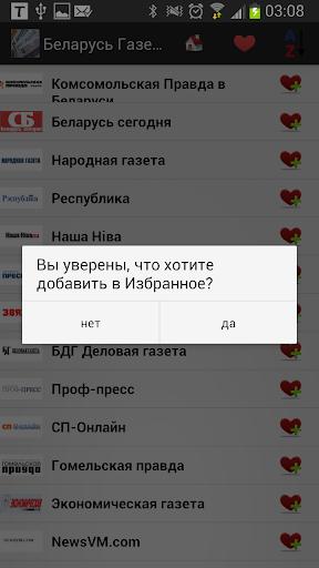 玩免費新聞APP|下載Беларусь Газеты и новости app不用錢|硬是要APP