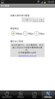 Screenshot of speedtest