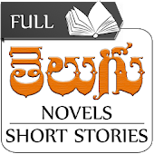 Telugu Novels & Short Stories