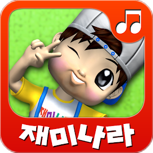 재미나라-리듬고고 한글동요 教育 App LOGO-硬是要APP