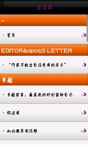 玩免費新聞APP|下載读读书 app不用錢|硬是要APP