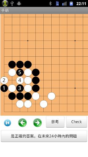 圍棋 手筋