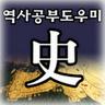 초등역사공부 icon