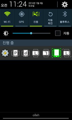 회전 잠금 - 자동회전 Pro