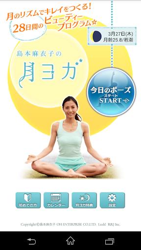 島本麻衣子の月ヨガ-月のリズムに合わせて心と体を整えます‐