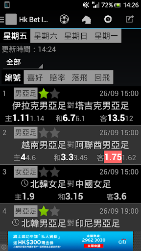 HK bet info Android
