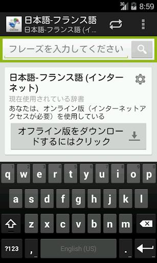 日本語-フランス語辞書