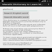 Marathi Dictionary for Learner