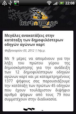 KartNews.gr - screenshot