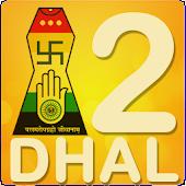 Jain Chhah Dhala Dhal2
