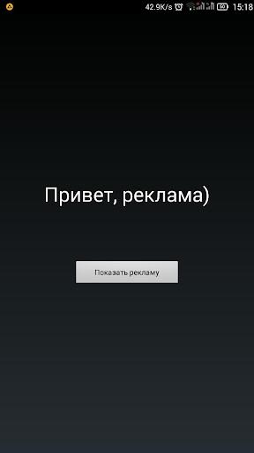 玩生產應用App|Привет, Реклама)免費|APP試玩