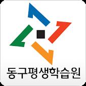 동구청 평생학습원