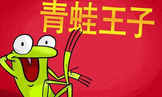 青蛙王子- screenshot thumbnail