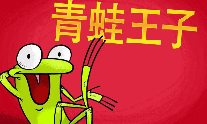 青蛙王子- screenshot