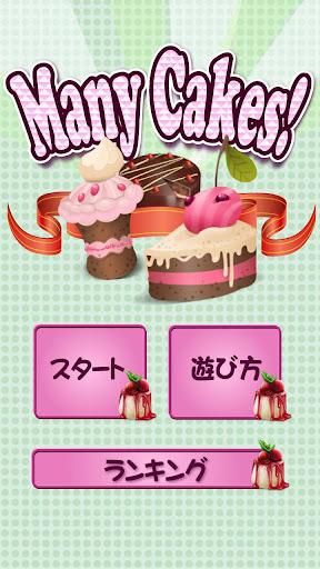 - Many Cakes -オシャレな可愛いケーキ屋さん