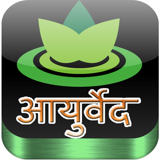 Ayurvedic Remedies in Hindi