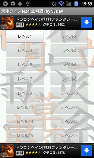 漢字クイズN2a 無料版 byNSDev