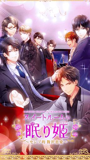 無料乙女ゲーム【セレブ的 贅沢恋愛◆スイートルームの眠り姫】