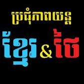 Movie Khmer & Thai