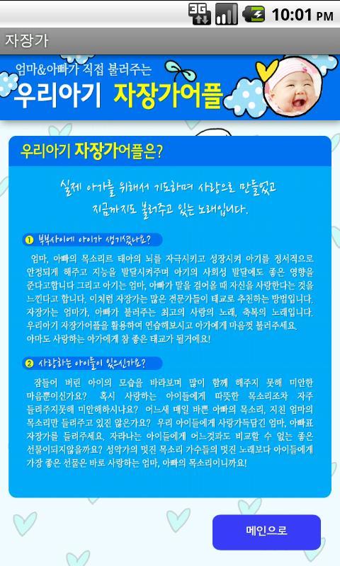 자장가어플 classic (by자장가닷컴) - screenshot