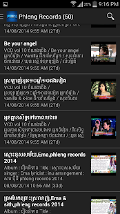 Free Download Khmer Phleng Records APK for Android