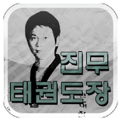 분당 진무태권도장