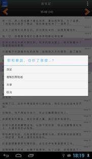 聖 經   繁體中文和合本 China Bible - 螢幕擷取畫面縮圖