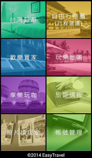 台灣好好玩