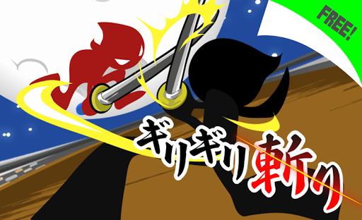 ギリギリ斬り 休閒 App-愛順發玩APP