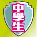 中學生升學必備App icon