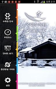 국립광릉수목원 - screenshot thumbnail