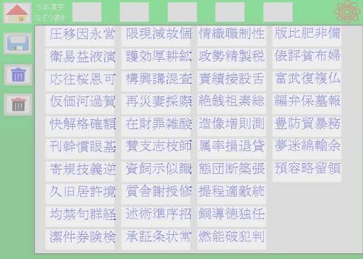 5年漢字なぞり書き