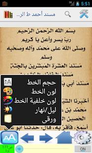 Free Shamela books Library APK