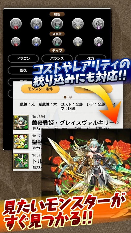 Puzzle & Dragons User's Guide- screenshot