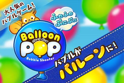 バルーン POP!バブルシューター