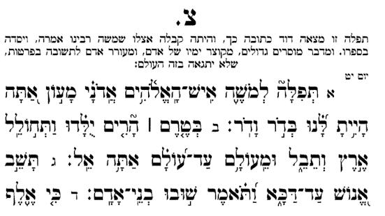 Tehillim Ohel Yosef Yitzchak - screenshot thumbnail