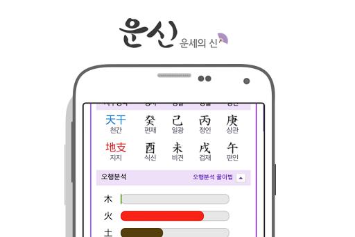 【免費生活App】[운신]운세의 신 - 기가 막히게 맞는 사주, 신년운세-APP點子