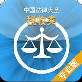 中国法律大全 (税收类)