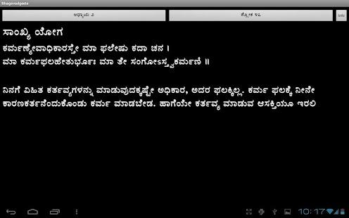 Bhagavadgeete- screenshot thumbnail