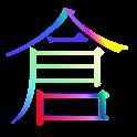 倉頡打字軟件 icon